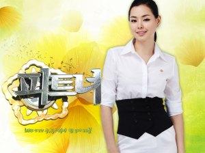 Han Jung Wo